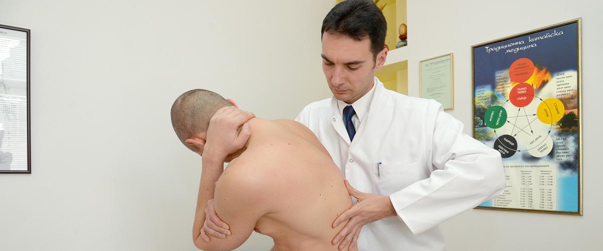 Съвременна мануална терапия