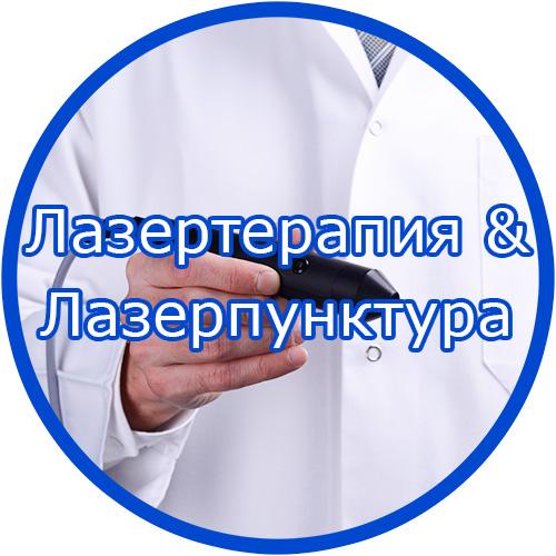 Лазертерапия и лазерпунктура