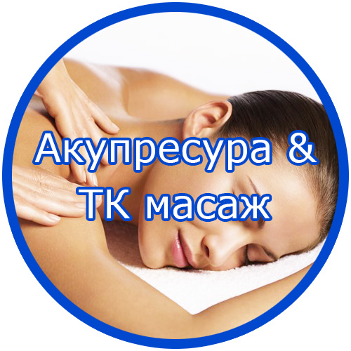 Акупресура & ТК масаж